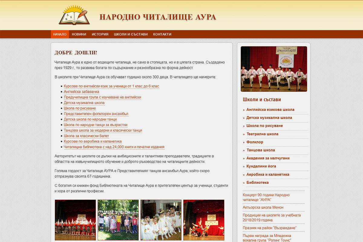 Website of Aura Community Center