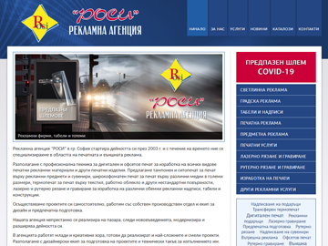 Website theme design for Rossi Advertising Agency